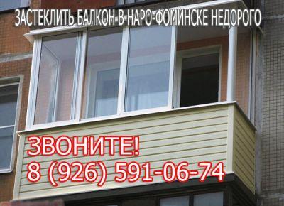 Застеклить балкон пвх или алюминием в наро-фоминске, апрелев.